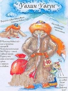 Увлин Увгун (Монгольский Дед Мороз)